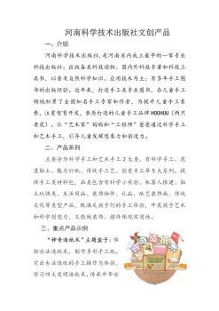 河南科技4.20重点产品介绍