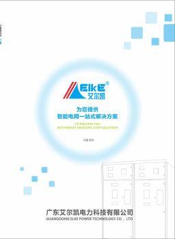 广东艾尔凯电力科技有限公司电子画册