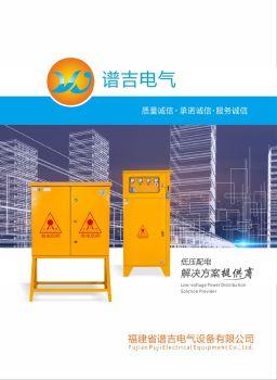 福建省谱吉电气设备有限公司 电子书制作软件