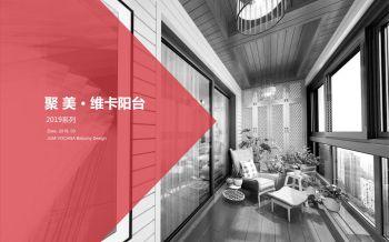 聚美·维卡阳台   JUM VOCANA BALCONY  (2019)(1)电子书