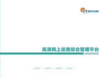 高清网上巡查综合管理平台,FLASH/HTML5电子杂志阅读发布