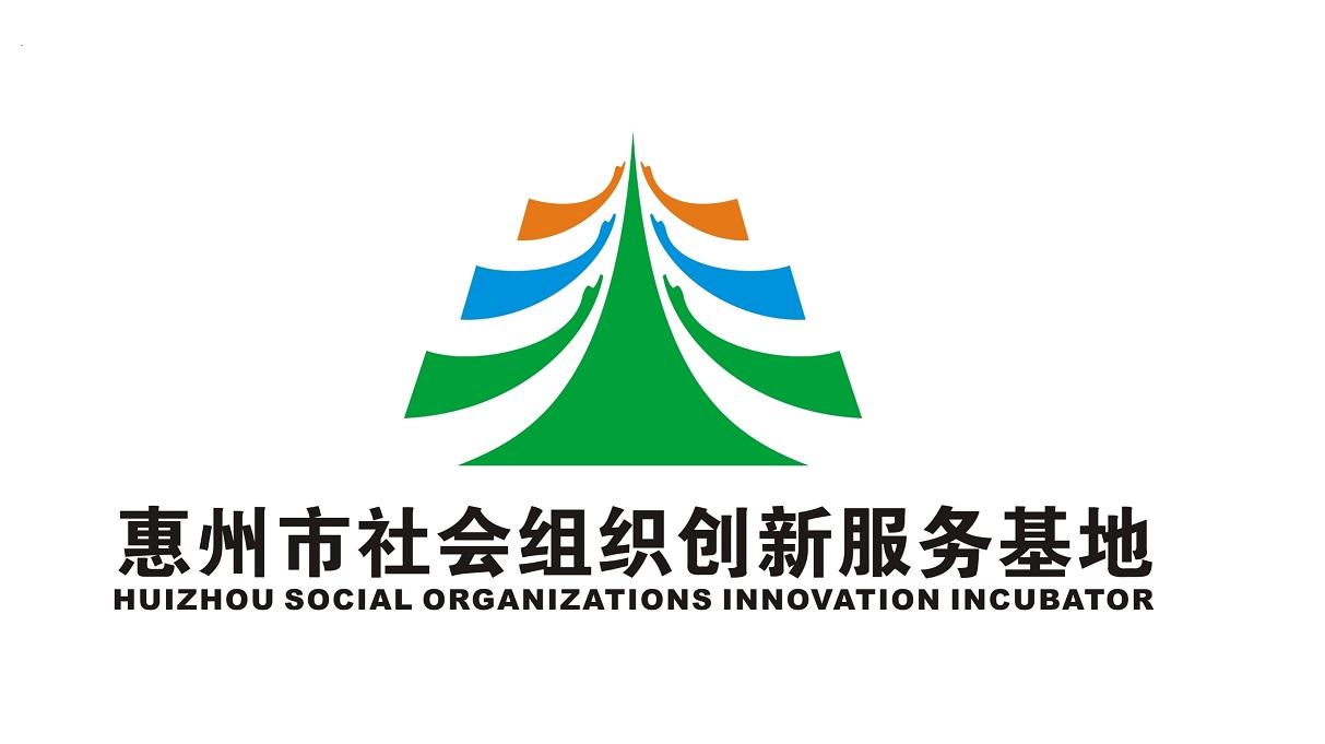 惠州市社会组织创新服务基地