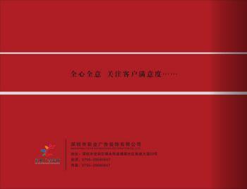 彩业广告装饰画册