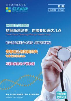 亚太健康2019年第二期 电子书制作软件