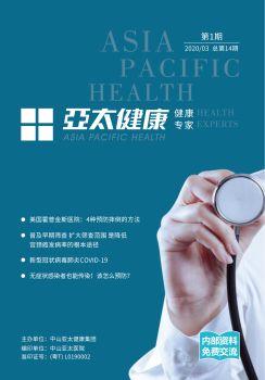亚太健康2020年第一期 电子书制作软件