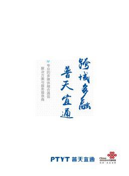 普天宜通发布会画册印刷版(修改)-6-6,翻页电子画册刊物阅读发布