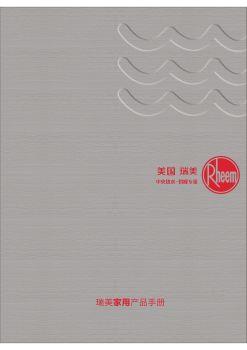 家用产品手册 电子书制作软件