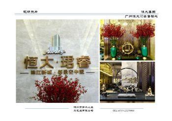广州恒大-珺睿售楼处案例电子书