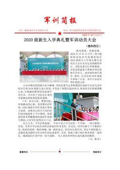 (青白江校区)2020级军训简报电子宣传册