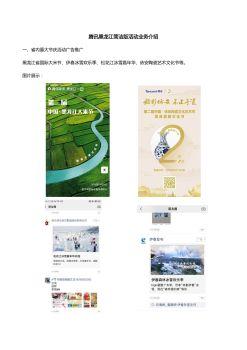 简洁版 腾讯黑龙江活动介绍电子刊物