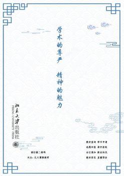 21世纪公共管理学规划教材-公共管理学系列电子书