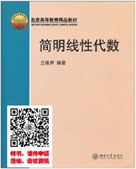 05397-简明线性代数 试读电子书