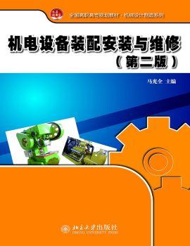 24431-机电设备装配安装与维修(第二版)-试读电子画册
