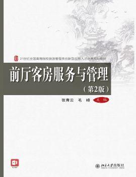 29710-前厅客房服务与管理(第2版)-试读宣传画册