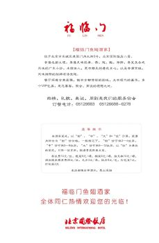 福临门(包间价)8.13电子画册