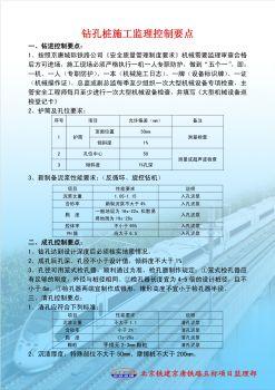 钻孔桩施工监理控制要点(JTJL5)电子画册