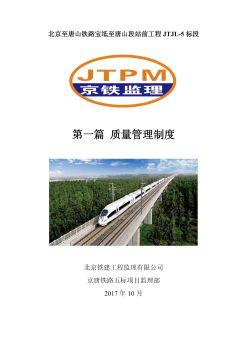 北京铁建质量管理制度(JTJL5)电子宣传册
