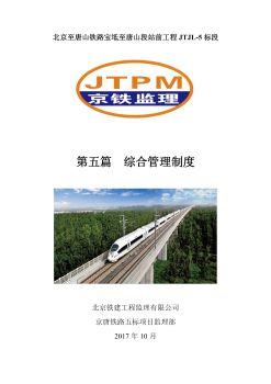 北京铁建综合管理制度(JTJL5)宣传画册