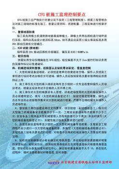 CFG桩施工监理控制要点(JTJL5)电子杂志