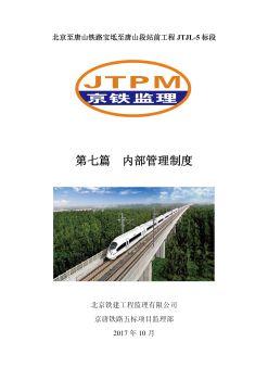 北京铁建内部管理制度(JTJL5)电子画册