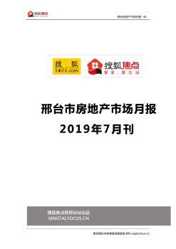 邢台市房地产市场——2019年7月刊