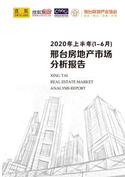 邢台2020年上半年楼市报告电子刊物
