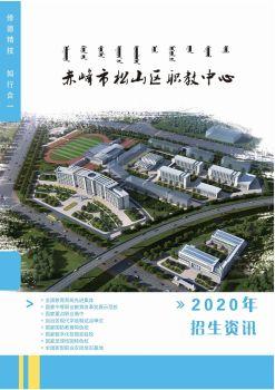 松山区职教中心2020年招生资讯电子宣传册