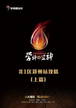 篮神杯-郑州站攻略(上篇)宣传画册