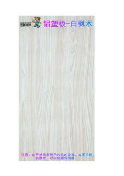 常规木纹铝塑板宣传画册