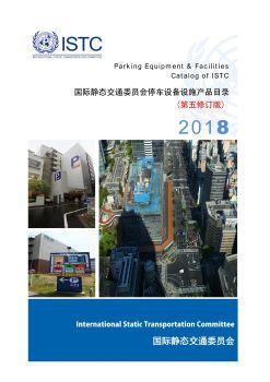 立体车库最新ISTC专业技术目录电子画册