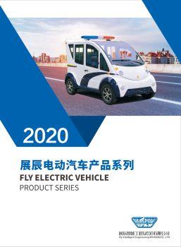 展辰电动汽车产品系列,互动期刊,在线画册阅读发布