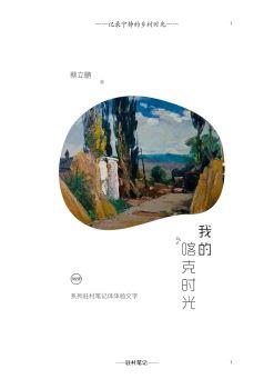 系列驻村笔记体文字:喀克时光电子书