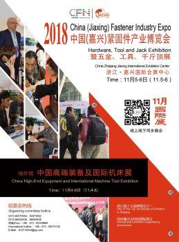 2018中国(嘉兴)紧固件产业博览会邀请函电子画册