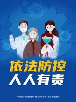 踩線會判刑!這7個疫情防控法律重點,千萬要記??!,3D數字期刊閱讀發布
