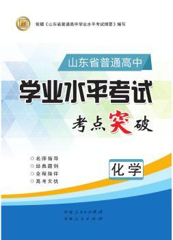 山东学业水平化学书
