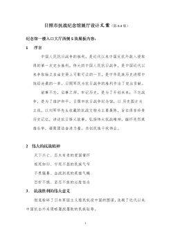 抗战馆展厅文案 (0608)电子宣传册