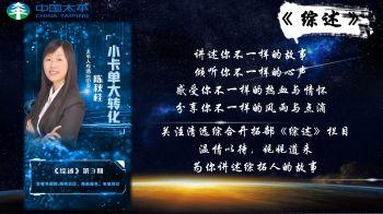 小卡单大转化--清远陈秋桂电子宣传册