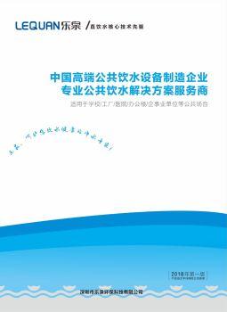 乐泉高端公共饮水画册2018版