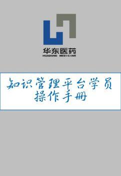 知识管理平台学员使用指引-手机端电子画册
