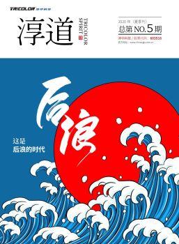 《淳道》第5期,在线电子书,电子刊,数字杂志