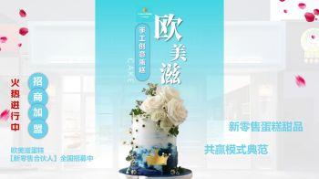 欧美滋蛋糕「新零售合伙人」电子刊物