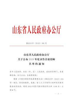 2019年度齐鲁首席技师(1) 电子杂志制作平台