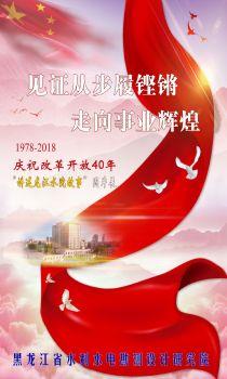 """龙江水院举办庆祝改革开放40年""""讲述龙江水院故事""""图片展宣传画册"""