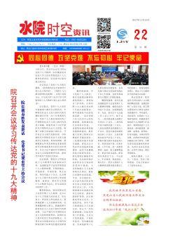 水院时空资讯(2017年22期)2宣传画册