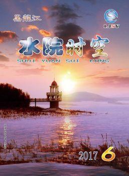 2017年《水院时空》6期电子杂志