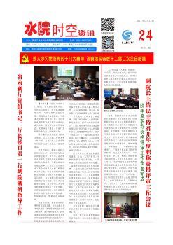 水院时空资讯(2017年24期)电子刊物