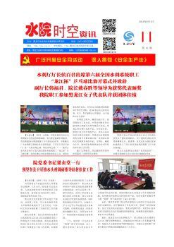 水院时空资讯(2018年11期)电子宣传册
