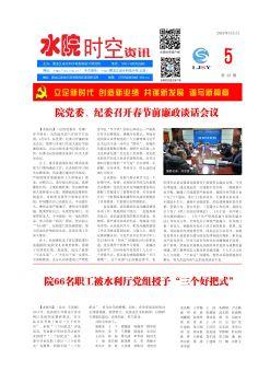 《水院时空》资讯(2018年5期)电子刊物