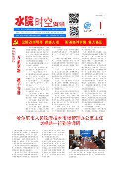 《水院时空》资讯(2018年1期)电子画册