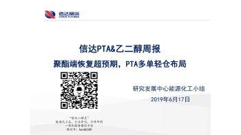 20190617-信达期货-信达期货PTA&EG周报:聚酯端恢复超预期,PTA多单轻仓布局(2019-06-17)电子刊物